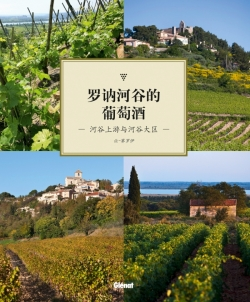 Les vins du Rhône (version en mandarin)